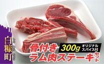 骨付きラム肉ステーキセット【300g×1パック、オリジナルスパイス10g】