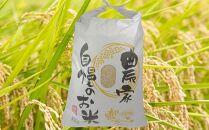紀美野町産 棚田のお米〈てんこもり玄米10kg〉