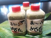 にんにく葉ぬた味噌(180g×3)