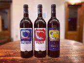 アルタイル&ヴェガ&シリウス 赤ワイン3本セット