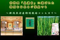 魚沼津張屋 特別栽培津南認証米魚沼産コシヒカリ5kg