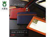 2色使い本革IDケース(黒化粧箱入)ライトブラウン