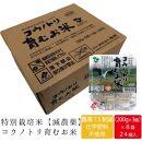 コウノトリ育むお米(減農薬)パックご飯200g 24食入り
