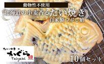 【1キロ・動物性不使用】北海道の小麦香るたい焼き(自家製つぶし餡)10個セット