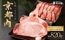 京都肉サーロインステーキ(約440g)&京都肉モモバラ焼肉セット(約380g)<京都 モリタ屋>