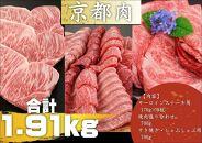 京都肉ステーキ(170g×3枚)&焼肉盛り合わせ(700g)&すき焼き・しゃぶしゃぶ用セット(700g)<銀閣寺大西>