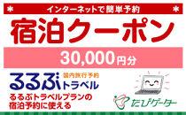 京都市るるぶトラベルプランに使えるふるさと納税宿泊クーポン30,000円分
