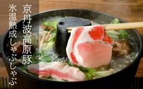 「京丹波高原豚」氷温熟成しゃぶしゃぶ3種セット〈京都フードパック〉