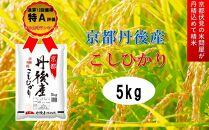 【京都伏見のお米問屋が精米】京都丹後産こしひかり5kg