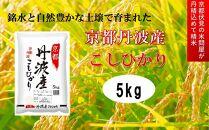 【京都伏見のお米問屋が精米】京都丹波産こしひかり5kg