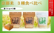 【京都伏見のお米問屋が精米】3種食べ比べセット1kg×3種