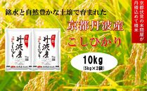 【京都伏見のお米問屋が精米】京都丹波産こしひかり10kg