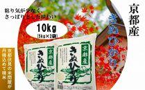 【京都伏見のお米問屋が精米】京都府産きぬひかり10kg