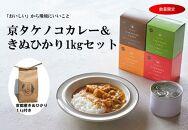 京タケノコカレー&古今嵯峨米1kgセット <アドプランツコーポレーション>