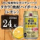 タカラ「焼酎ハイボール」<レモン>350ml×24本【宝酒造】