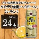 タカラ「焼酎ハイボール」<レモン>500ml×24本【宝酒造】