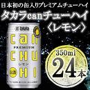 タカラ「canチューハイ」<レモン>350ml×24本【宝酒造】