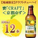 寶「CRAFT」<京都ゆず>330ml×12本【宝酒造】