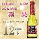 松竹梅白壁蔵「澪一果」イチゴのような香り210ml×12本【宝酒造】