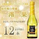 松竹梅白壁蔵「澪一果」バナナのような香り210ml×12本【宝酒造】