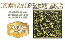 REFRAIN撥水風呂敷サンビーム〈三陽商事〉