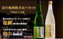 京の地酒「塩鯛」「南山」飲み比べセット720ml×2本〈津乃嘉商店〉