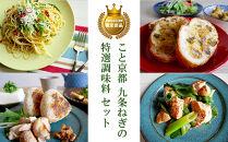 〈こと京都〉九条ねぎの特選調味料セット