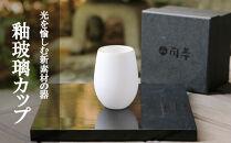 釉玻璃カップ(金フチ)〈陶あん〉