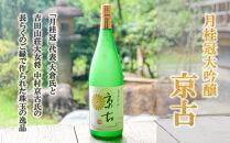 月桂冠大吟醸「京古」〈吉田山荘〉