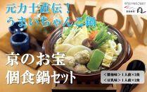 〈季節料理 門〉京のお宝個食鍋セット