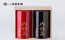 〈一保堂茶舗〉玉露甘露・煎茶嘉木(各140g)錻力製茶筒(中)桐箱入