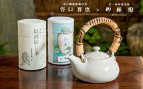 〈柳桜園×京焼〉限定ほうじ茶・煎茶詰合せ×谷口晋也作白土瓶