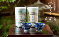 〈柳桜園×京焼〉最高級玉露・煎茶詰合せ×宮川香斎作煎茶碗2客