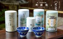 〈柳桜園×京焼〉柳櫻園各種最高級品詰合せ×宮川香斎作煎茶碗2客