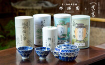 〈柳桜園×京焼〉柳櫻園各種最高級品詰合せ×宮川香斎作真葛焼煎茶揃え