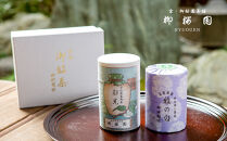 〈柳桜園茶舗〉抹茶・煎茶詰め合わせ