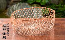 銅オーバル型かご〈辻和金網〉