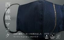 西陣織マスク【GoldLine(navyblue)】〈加地織物〉