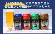 京都麦酒4缶アソートパック×6セット<黄桜>