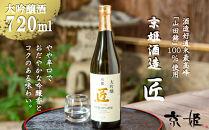 山田錦大吟醸「匠」720ml<京姫酒造>