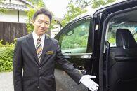 【MKハイヤー観光】【ミニバン5時間】ドライバーとめぐるとっておきの京都観光(6/21-9/30・12/1-3/20)
