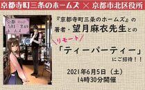 【2021年6月5日(土)14時30分開催】『京都寺町三条のホームズ』の著者・望月麻衣先生とのリモート「ティーパーティー」にご招待