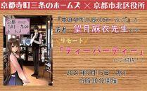 【2021年9月15日(水)19時30分開催】『京都寺町三条のホームズ』の著者・望月麻衣先生とのリモート「ティーパーティー」にご招待