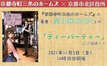 【2021年11月5日(金)14時30分開催】『京都寺町三条のホームズ』の著者・望月麻衣先生とのリモート「ティーパーティー」にご招待