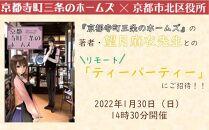 【2022年1月30日(日)14時30分開催】『京都寺町三条のホームズ』の著者・望月麻衣先生とのリモート「ティーパーティー」にご招待