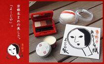 【よーじや】マスクメイクが華やぐセット【化粧品/コスメ/あぶらとり紙/アイシャドウ/UV/香水】