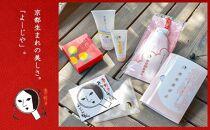 【よーじや】角質・保湿スキンケアセット【化粧品/コスメ/メイク/アウトドア】