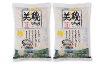 特別栽培米コシヒカリ「美穗のかほり」(5kg×2袋)