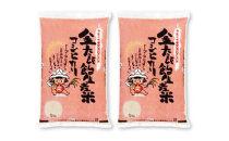 金太郎飴生産米コシヒカリ(10kg・・・5kg×2袋)