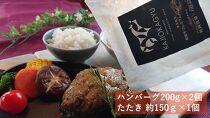 梶岡牛プレミアムハンバーグ ・梶岡牛たたきBセット【数量限定商品】